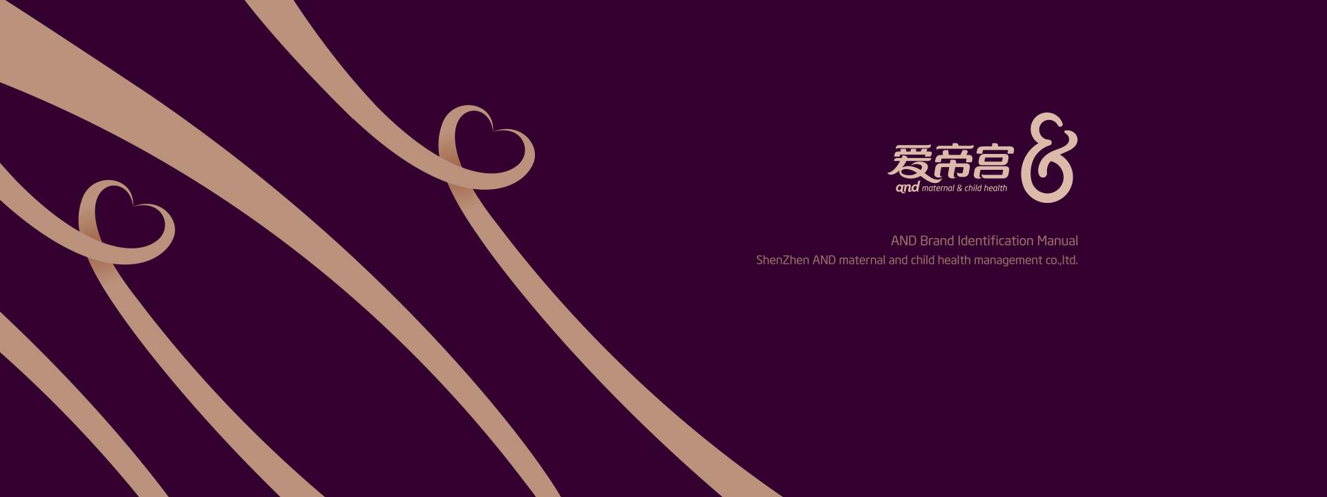 愛帝宮VI設計,logo設計