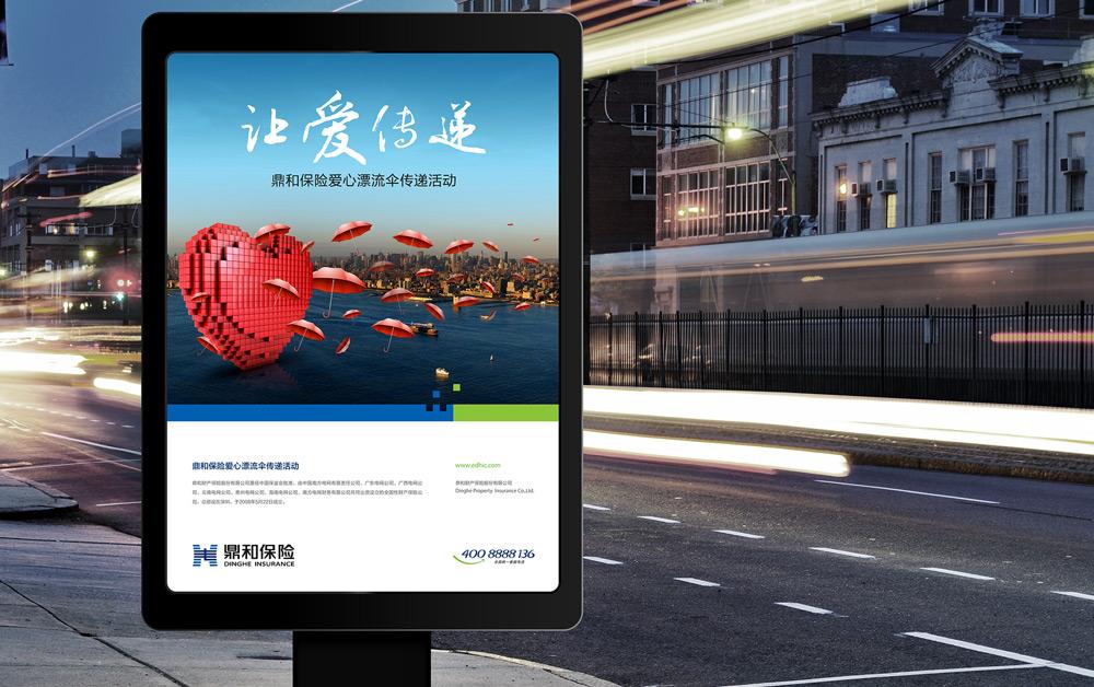 南方電(dian)網保險(xian)公司-鼎和保險(xian)