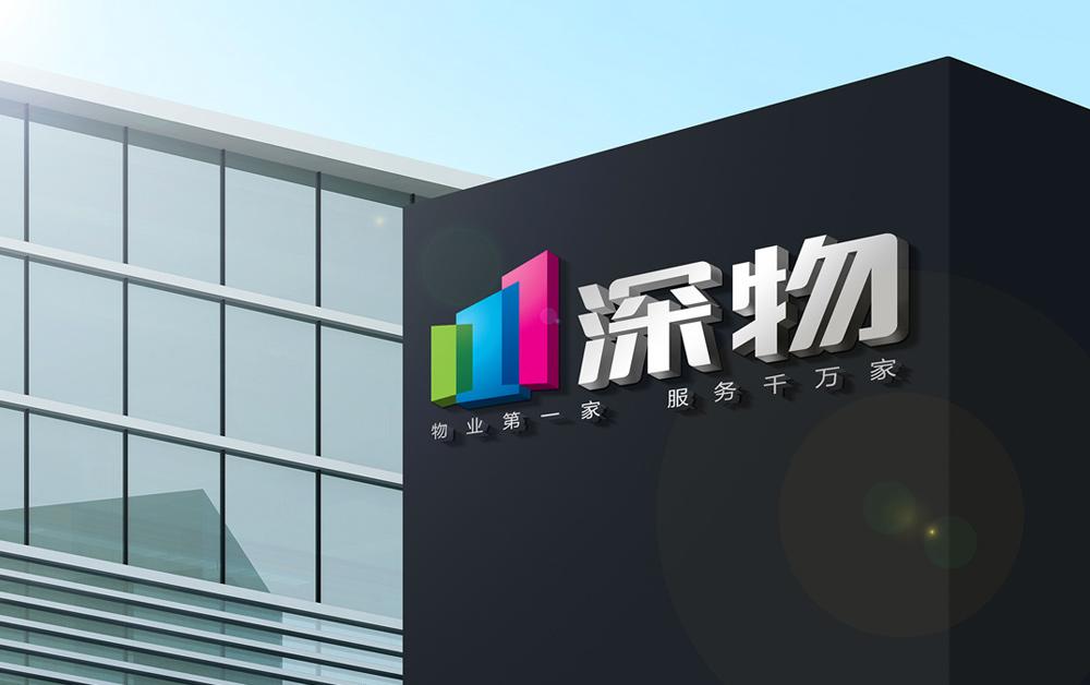 物业公司深圳LOGO设计,深圳VI设计,深圳标志设计公司