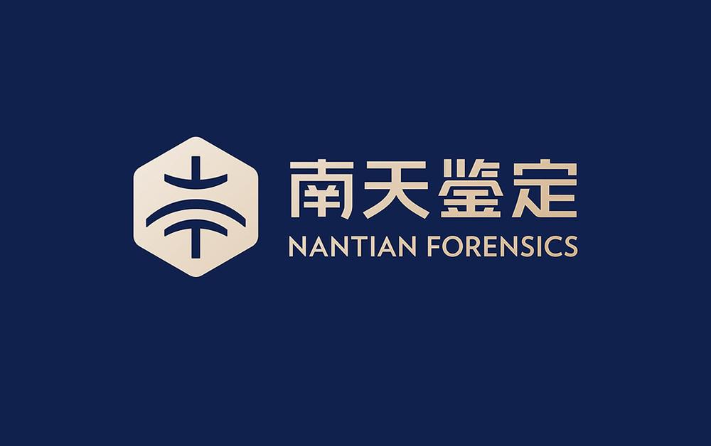 南天司法鉴定品牌形象设计,VI设计,深圳VI设计公司