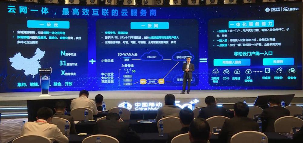 中国移动5G云